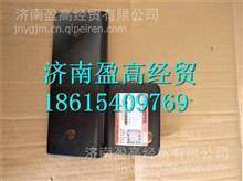 C1109036-H02L0东风天龙旗舰进气管支架/C1109036-H02L0