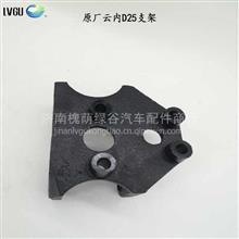 云内YN27 D25 D30发动机空调压缩机支架冷气泵支架原厂/原厂云内27支架