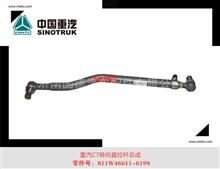 中国重汽汕德卡C7转向直拉杆总成811W46611-6198/811W46611-6198