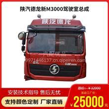 陕汽德龙新M3000驾驶室总成/驾驶室空壳/德龙新M3000