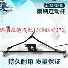 陕汽德龙新M3000雨刮连动杆总成 雨刷拉杆器 雨刷联动杆原装/15098803372