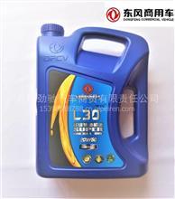 东风商用车纯正配件东风雷诺专用机油4升装DFL-L30-20W/50-4L/DFL-L30-20W/50-4L