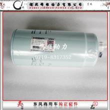 东风商用车天龙旗舰KX油水分离器天龙KL柴油滤芯总成 /1125030-H01A0