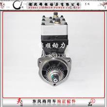 东风商用车天龙雷诺国4发动机空气压缩机总成打气泵空压机/D5600222013