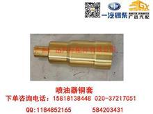 一汽解放锡柴CA6DM喷油器铜套/1003016-81D