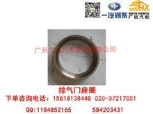 一汽解放锡柴6DM排气门座圈/1003013-81D