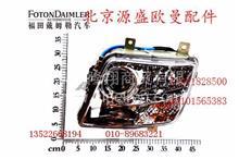 1512336400001 左前组合灯总成 欧曼原厂汽车配件 厂家直销/1512336400001