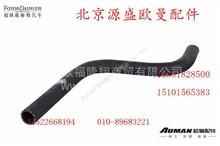 1525334003006 吸油软管 欧曼原厂汽车配件 厂家直销/1525334003006