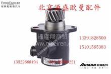 1525334003002 转向油泵 欧曼原厂汽车配件 厂家直销/1525334003002