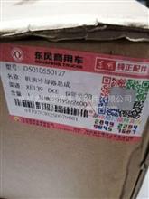 东风天龙东风雷诺国三发动机机油冷却器总成D5010550127/D5010550127
