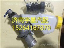陕汽德龙X3000原厂离合器总泵DZ93189230090重汽豪沃金王子欧曼/DZ93189230090