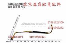 1525334003003 高压油管 欧曼原厂汽车配件 厂家直销/1525334003003