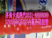 陕汽配件DZ93259535327内氟外硅胶管/DZ93259535327