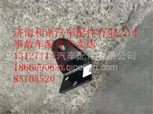 重汽新斯太尔M5G撑杆上安装支架总成 内外饰件及事故车配件专卖店/WG1684778116