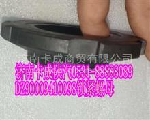 陕汽配件DZ90009410098锁紧螺母/DZ90009410098