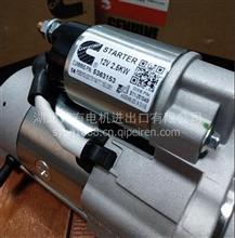 供应适用于ISF2.8福田康明斯 5363153 起动机S11-25104B 马达 /5363153  S11-25104B