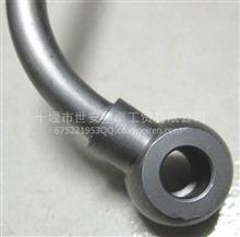 东风锐铃发动机高压油泵润滑油管/1223405-E4146