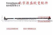 1541117201005 伸缩杆总成 欧曼原厂汽车配件 厂家直销/1541117201005