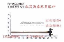 A-C04009 分离拨叉轴 欧曼原厂汽车配件 厂家直销/A-C04009