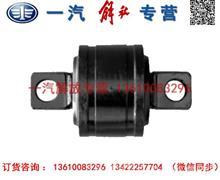 一汽解放J6/奥威/青岛解放JH6/新大威反作用杆扭力胶芯/2919065-260