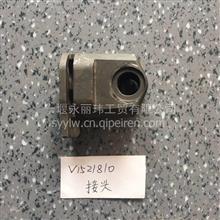 东风沃尔沃变速箱管接头 /V1521810