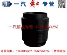 一汽解放J6/奥威/青岛解放JH6/新大威平衡悬架钢板弹簧衬套/2918042-260-C00