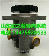 3407020B551-JH40锡柴发动机30齿方向机转向助力泵/3407020B551-JH40