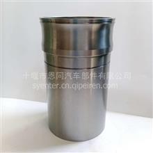 使用于福田戴姆勒欧曼GTL重卡康明斯发动机ISG气缸套/5581924