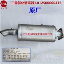 好帝 三元催化消声器L012500000416 重汽豪沃国四D30国五云内原厂/L012500000416