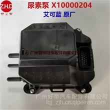 好帝 尿素泵X10000204玉才全柴上柴云内华菱 24V 艾可蓝2.0 原厂/X10000204