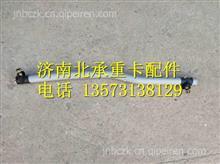 302157重汽王牌757b转向直拉杆总成/302157