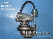 工厂价东GTD增品牌帕金斯增压器 GT2560S:Cust:785828-0002;/GT2560S增压器Assy:768525-0007,