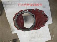 DZ90149320050汉德 HDZ300TGX后桥减速器壳/DZ90149320050