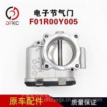 F01R00Y005电子节气门总成博世原厂适用于宝骏560 730中华骏捷/F01R00Y005