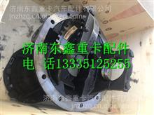 WG7117328086重汽曼桥MCY11中桥主减壳总成带差速锁