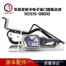 东风多利卡电子油门踏板总成11DS15-08010电子油门加速传感器重汽/11DS15-08010