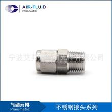 ASKPC06-01 不锈钢快拧接头304不锈钢气动快拧接头快拧锁母接头/现货供应