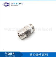 ABPC08-P02 直通外牙气动接头 四氟密封圈卡套直通接头/现货供应
