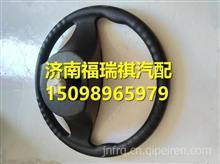 LG9716470062重汽豪沃轻卡悍将统帅方向盘总成(多功能)/LG9716470062