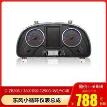 東風小循環儀表總成 C-ZB208/3801050-T290D-WE/YC4B