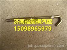LG9704760102重汽豪沃轻卡悍将统帅蓄电池固定拉杆/LG9704760102