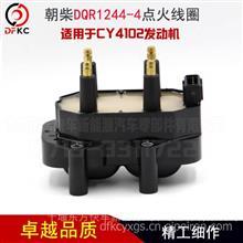天然气发动机产品型号CY4102配套湘火炬产朝柴DQR1244-4点火线圈/DQR1244-4