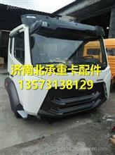 中国重汽豪翰N5驾驶室总成 重汽豪翰N5驾驶室壳体/重汽豪翰N5驾驶室壳体