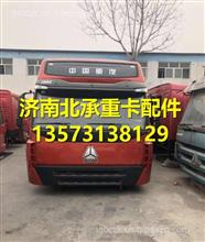 中国重汽豪沃A7驾驶室总成  重汽豪沃A7驾驶室壳子/重汽豪沃A7驾驶室壳子