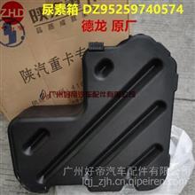 好帝德龙尿素箱新M3000H3000尿素箱45L新款DZ95259740574原厂/DZ95259740574
