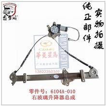 CAMC华菱重卡华菱之星华菱汉马玻璃升降器总成6104A1-010/6104A1-010
