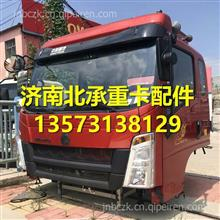 中国重汽豪沃HOWO轻卡驾驶室总成  重汽轻卡驾驶室总成/重汽轻卡驾驶室总成