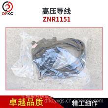 湘火炬高压导线ZNR1151缸线适用于南充NQ140 NQ160天然气发动机/ZNR1151