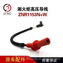 湘火炬高压导线ZNR1153N+W高压线缸线分缸线点火线天然气发动机/ZNR1153N+W