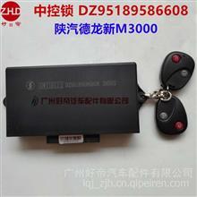 好帝中控锁DZ95189586608陕汽德龙新M3000车窗门锁控制器/DZ95189586608